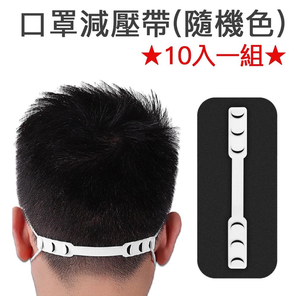 DF 生活館 - 口罩減壓帶 防耳痛配戴更舒適(顏色隨機)-10入