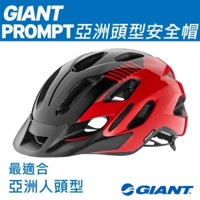 GIANT PROMPT亞洲版頭型自行車安全帽