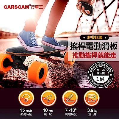 CARSCAM行車王 搖桿電動滑板