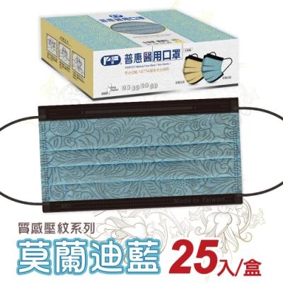 普惠 成人醫用口罩 雙鋼印-莫蘭迪藍(25入/盒)