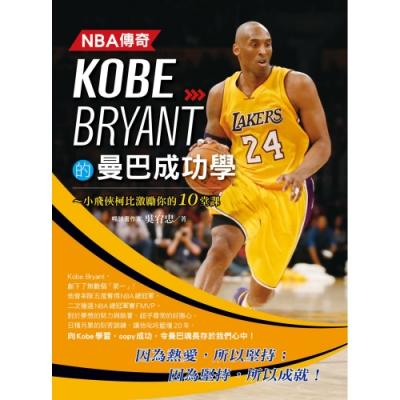 NBA傳奇Kobe Bryant的曼巴成功學