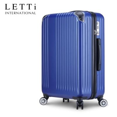 LETTi 燦爛光輝 25吋拉練行李箱(寶石藍)
