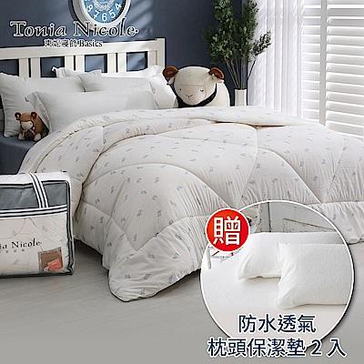 贈防水透氣枕頭保潔墊2入