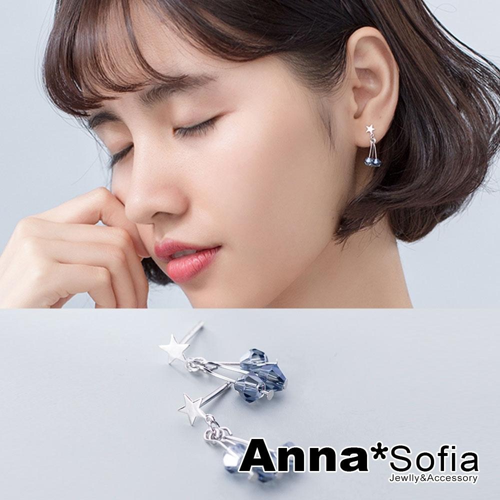 【3件5折】AnnaSofia 單星搖曳灰藍晶 925銀針耳針耳環(銀系)