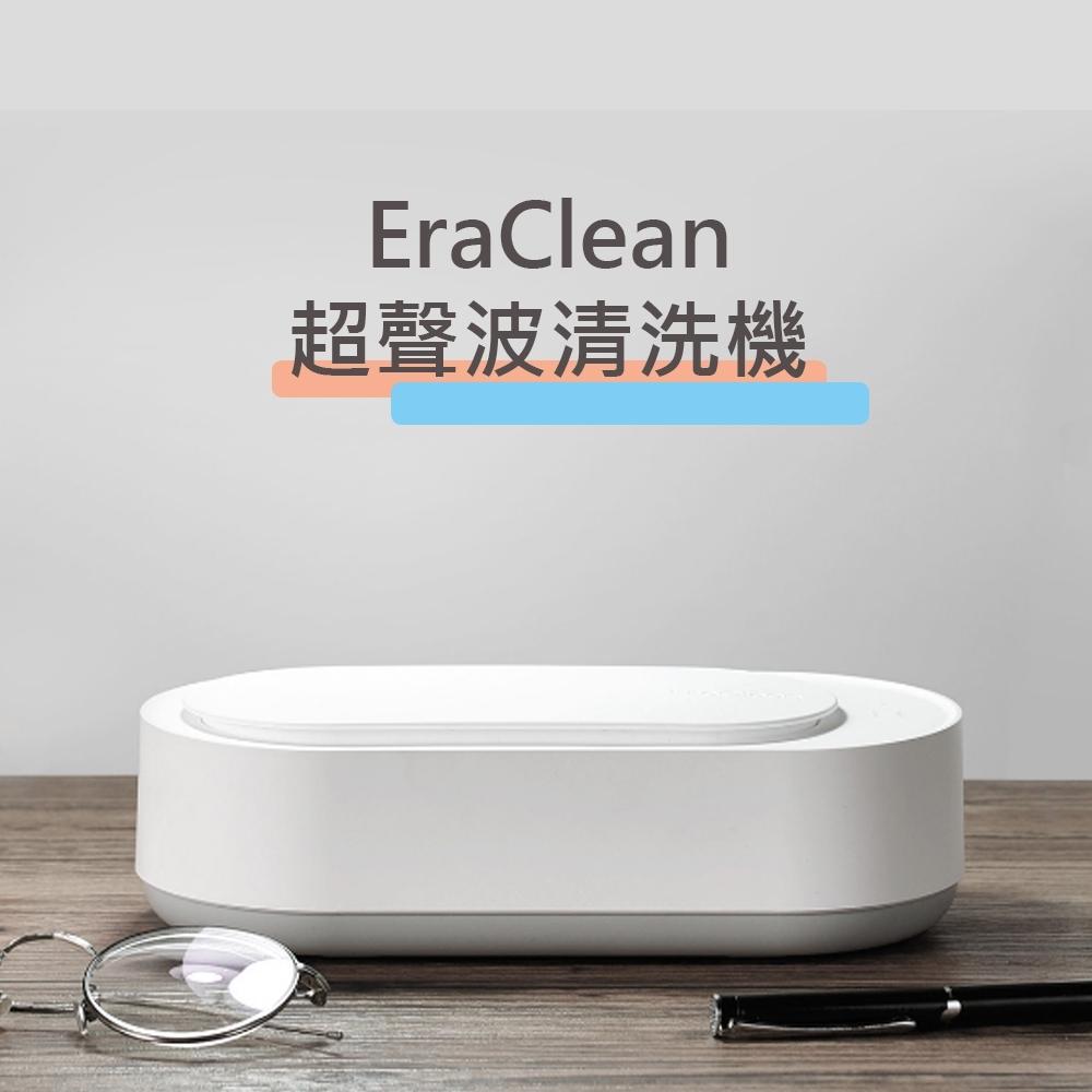 小米有品 EraClean 超聲波清洗機 45000Hz 高頻震動 360度立體清潔