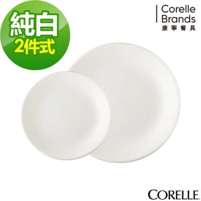 【美國康寧 CORELLE】純白2件式餐盤組(B06)