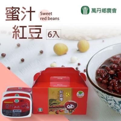 【萬丹鄉農會】萬丹蜜汁紅豆 (300g / 6盒 / 盒 x2盒)