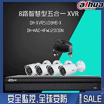 【Dahua】大華 8路4鏡 含20米懶人線+贈1A變壓器( 大華套餐-極簡版 五合一)
