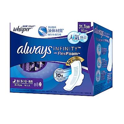 好自在INFINITY液體衛生棉 日用31.7cm10片