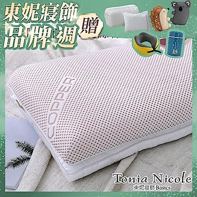 (品牌週75折) Tonia Nicole東妮寢飾 銅離子可分離兩用枕(記憶枕+羽絲棉枕)