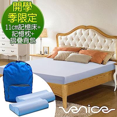 (開學季限定)Venice日本防蹣抗菌11cm記憶床墊(藍)+記憶枕x2+後背包-雙人5尺