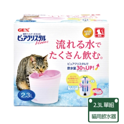 GEX-複數貓用自動循環飲水器 2.3L-(多貓用)