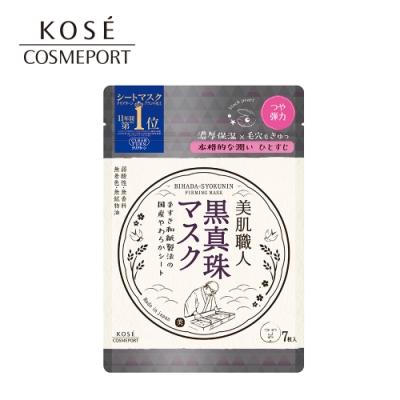 【KOSE 高絲】光映透美肌職人黑珍珠緊膚面膜 7枚入(96mL)