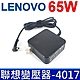 LENOVO 聯想 65W 變壓器 4.0*1.7mm 方型 小米 Ruby Redmibook13 RedmiBook14 TM1802 TM1820 TM1801 XMA1901 XMA1903 product thumbnail 1