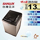 SANLUX台灣三洋 13KG 定頻直立式洗衣機 SW-13NS6