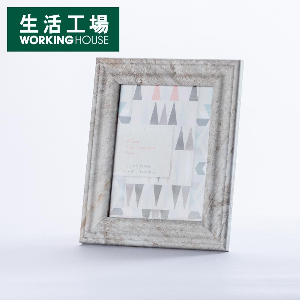 【品牌週全館8折起-生活工場】Marble石紋6*8相框