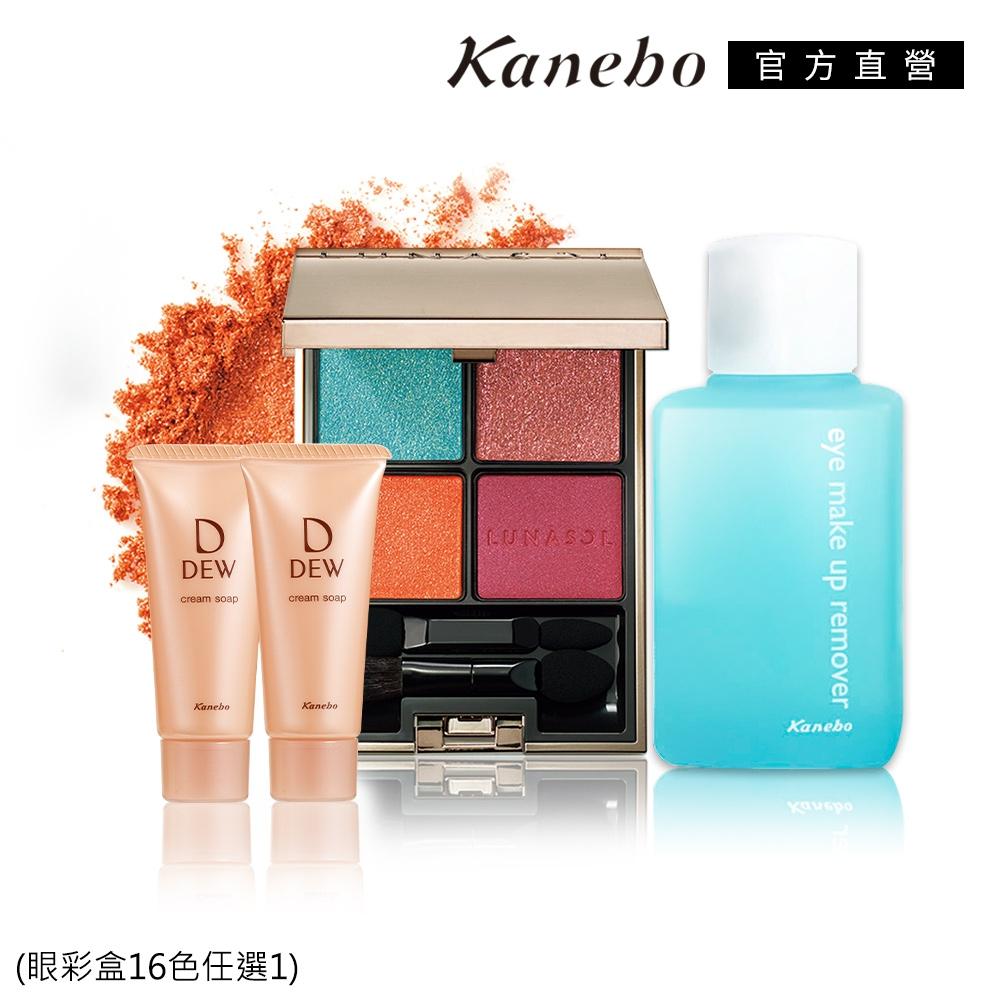 Kanebo 佳麗寶 LUNASOL晶巧霓光眼彩盒 買1送3洗卸組 (16色任選1)