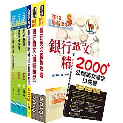 臺灣銀行(系統管理人員、系統操作員、資訊安全人員(三))套書(不含資訊安全概論)(贈英文單