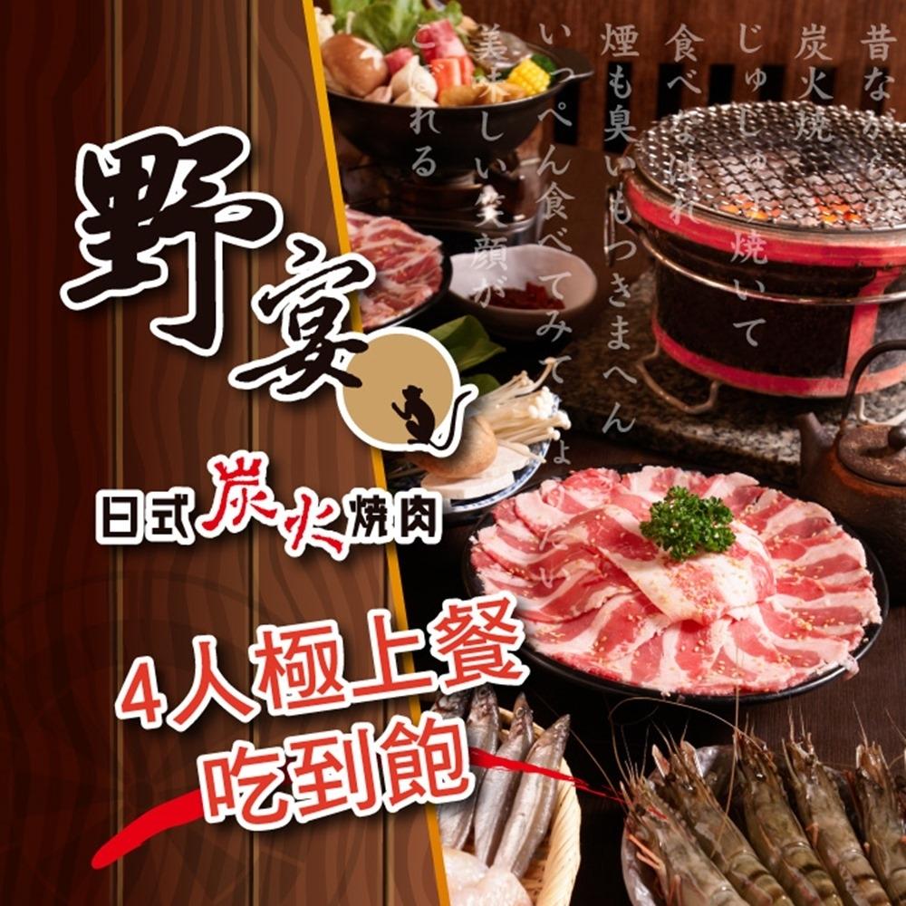 (全台多點)野宴日式炭火燒肉一代店4人極上餐吃到飽