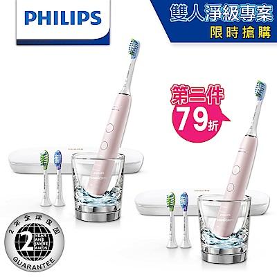 【雙人淨級專案】飛利浦 新鑽石靚白智能音波震動牙刷/電動牙刷 HX9903/22(粉)(二入)