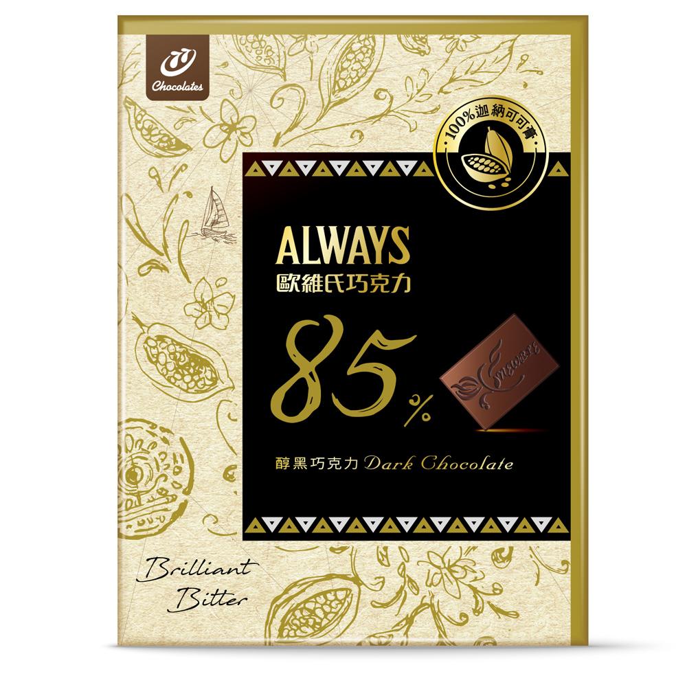 77 歐維氏85%醇黑巧克力(44g)