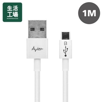 【生活工場】Avier  Micro USB高速傳輸線1M-白色