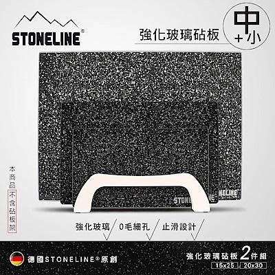 德國STONELINE 玻璃砧板(中+小)