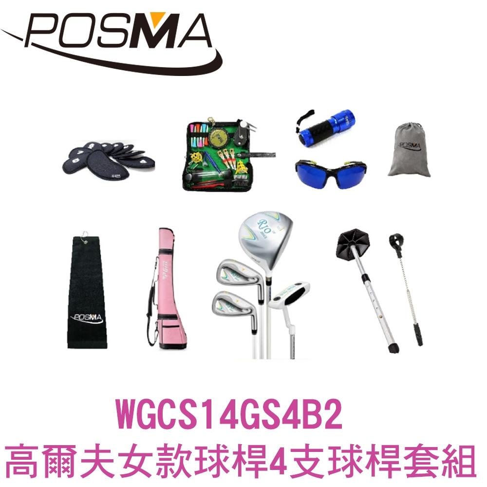 POSMA 高爾夫球桿 女款球桿 4支球桿套組 白 銀 WGCS14GS4B2