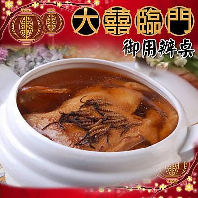 高興宴(大囍臨門)-台南特色養生金玉蟲草燉鴨湯1300g