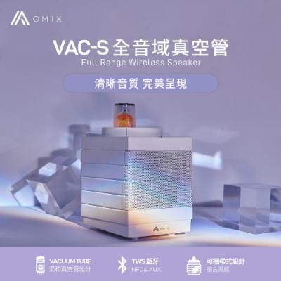 【OMIX】VAC-S全音域無線真空管喇叭