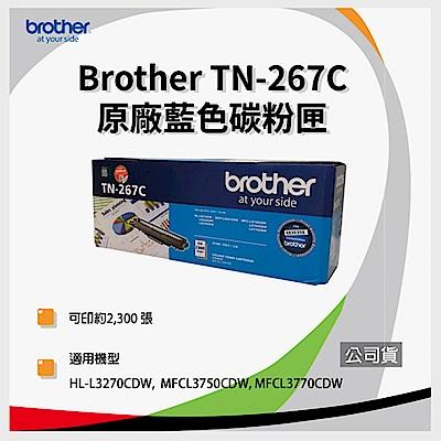 brother TN-267C 原廠高容量藍色碳粉匣