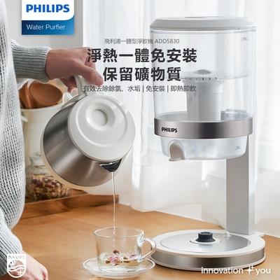 (超值組)PHILIPS 飛利浦 超濾一體淨飲機 ADD5830+PHILIPS飛利浦 AWP3754 4重plus 3段式濾芯龍頭型淨水器