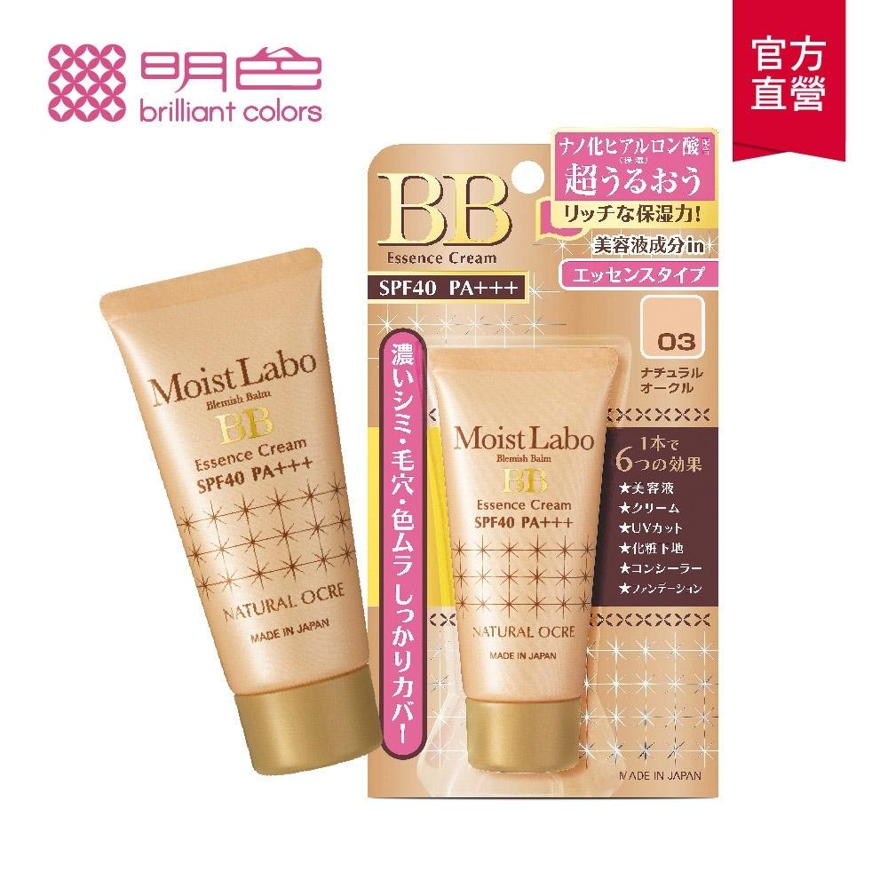 【MEISHOKU明色】Moist Labo潤澤BB霜(自然03)33g