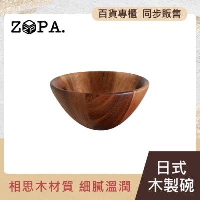 【掌廚】ZOPAWOOD 日式木製碗