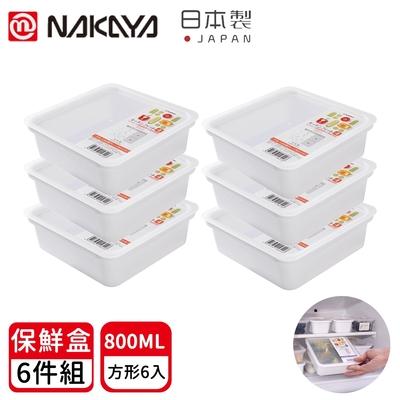 日本NAKAYA 日本製造冰箱食物收納保鮮盒6入組800ML(白)