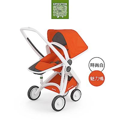 荷蘭 Greentom Reversible雙向款嬰兒推車(時尚白+魅力橘)