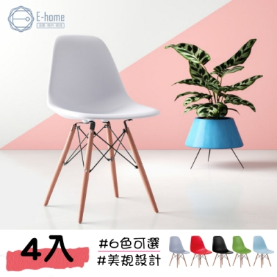 E-home EMS北歐經典造型餐椅六色可選四入組