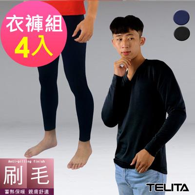 (超值4件組)刷毛蓄熱V領保暖衣褲組 TELITA 男內衣
