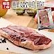 (滿699免運)【海陸管家】法式櫻桃鴨胸肉(每片約250g) x1片 product thumbnail 1