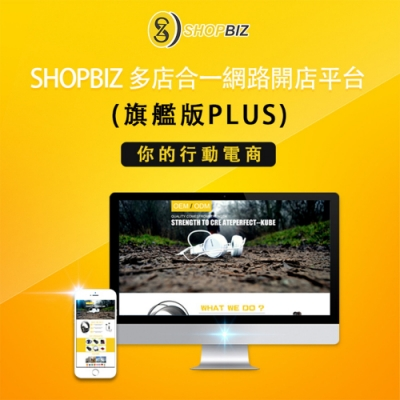 SHOPBIZ 多店合一網路開店平台(兩年約-旗艦版Plus)