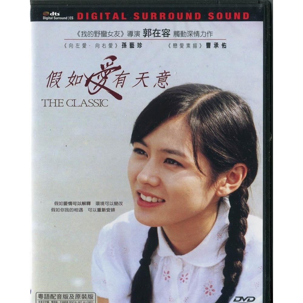 假如愛有天意 ( 緣起不滅 )  DVD