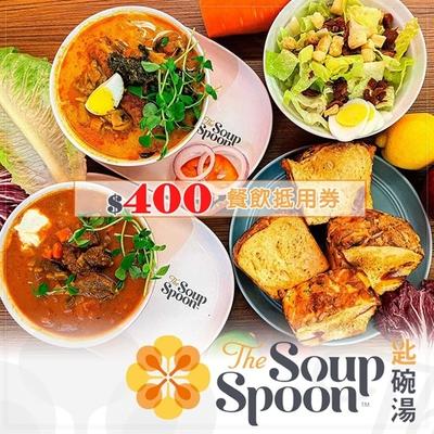 台北 匙碗湯大直店$400餐飲抵用券(2張組)