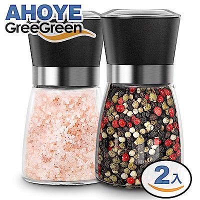 GREEGREEN 玻璃矮身胡椒罐/研磨罐/調味罐 2入組