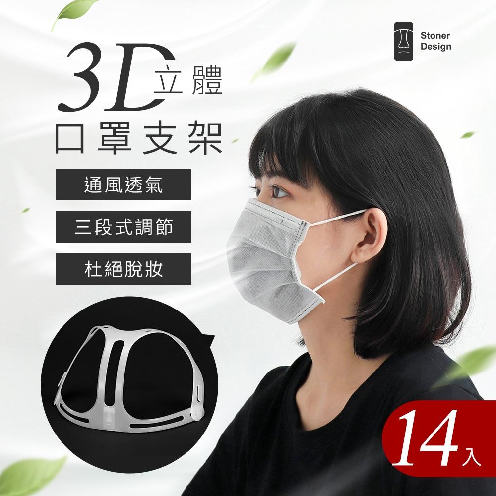 Stoner Design 摩艾 立體透氣口罩支架 口罩防悶神器 專利可調大小 一袋2入(14入組)