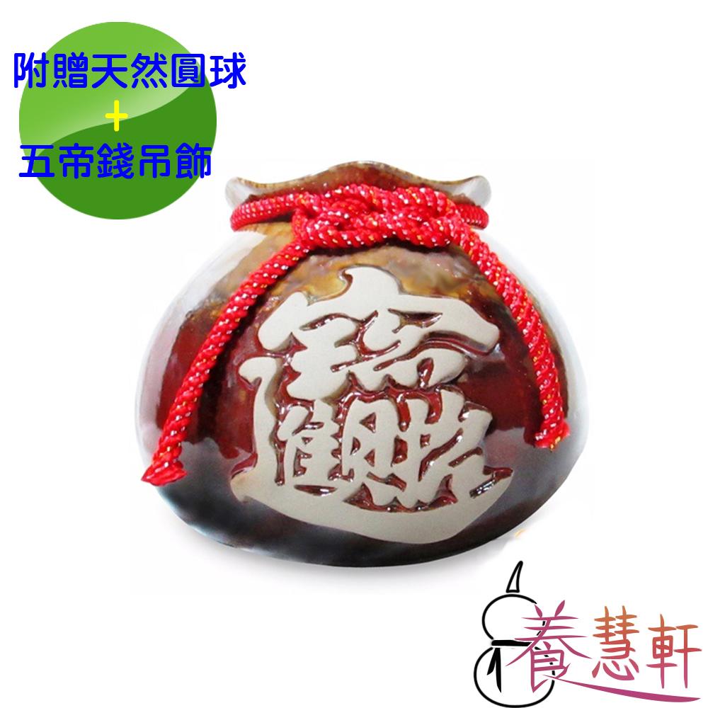 養慧軒 鶯歌陶瓷 福袋型 招財聚寶盆(中)