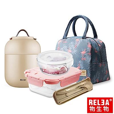 RELEA物生物 完美午餐超值組(真空燜燒罐+耐熱玻璃保鮮盒2件組-附提袋)買就送餐具