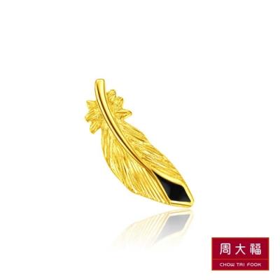 周大福 LIT系列 氣質羽毛黃金耳環(單耳)