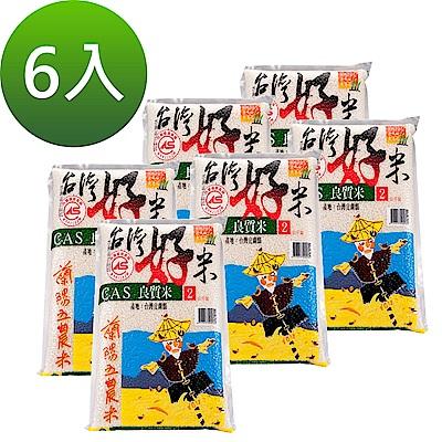 蘭陽五農-台灣好米 2kg- x6入