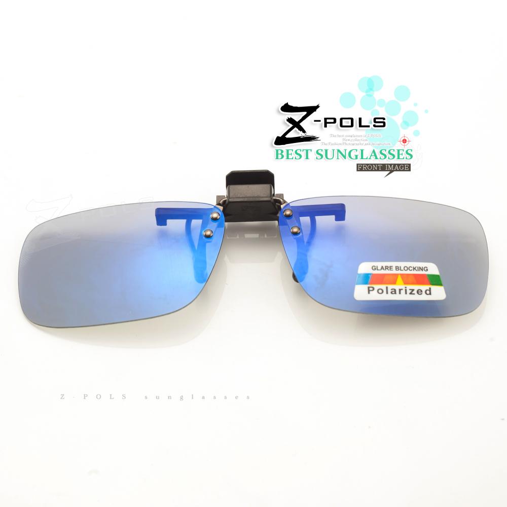 【Z-POLS】新一代頂級濾藍光+偏光+抗UV400夾式眼鏡
