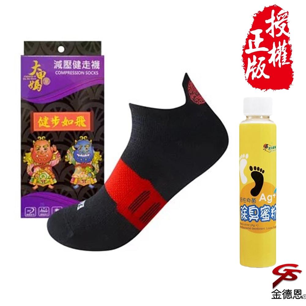 金德恩 台灣製造 2雙大甲媽加持款透氣健走船短襪+鞋內活性銀絲乾爽除臭鞋粉